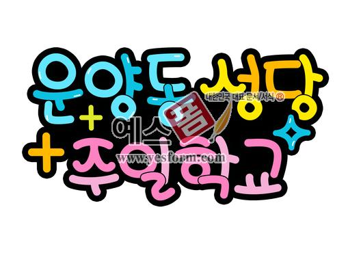 미리보기: 운양동성당 주일학교 - 손글씨 > POP > 문패/도어사인