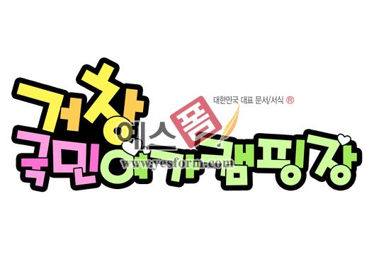 미리보기: 거창 국민 여가 캠핑장 - 손글씨 > POP > 문패/도어사인