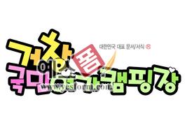 섬네일: 거창 국민 여가 캠핑장 - 손글씨 > POP > 문패/도어사인