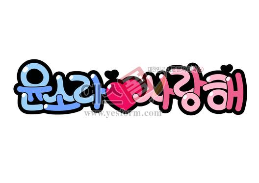 미리보기: 윤소라♥사랑해 - 손글씨 > POP > 기타