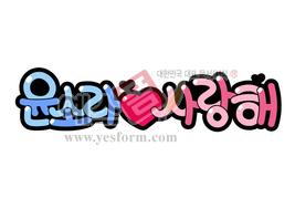 섬네일: 윤소라♥사랑해 - 손글씨 > POP > 기타