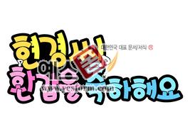 섬네일: 현경씨 환갑을 축하해요 - 손글씨 > POP > 축하/감사