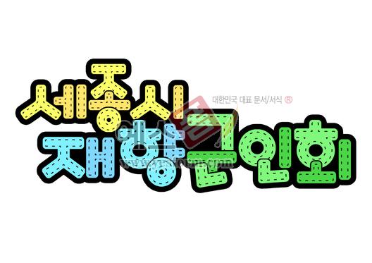 미리보기: 세종시재향군인회 - 손글씨 > POP > 문패/도어사인