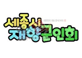 섬네일: 세종시재향군인회 - 손글씨 > POP > 문패/도어사인