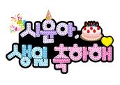 시윤아. 생일 축하해