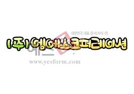 섬네일: (주)엠에스코퍼레이션 - 손글씨 > POP > 문패/도어사인