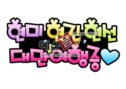 미리보기: 현미.현진.현선 대만여행중♡ - 손글씨 > POP > 기타