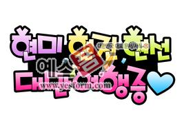 섬네일: 현미.현진.현선 대만여행중♡ - 손글씨 > POP > 기타