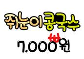 쥐눈이콩국수 7,000원