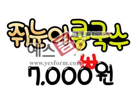 섬네일: 쥐눈이콩국수 7,000원 - 손글씨 > POP > 음식점/카페