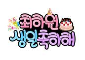 최하원 생일축하해