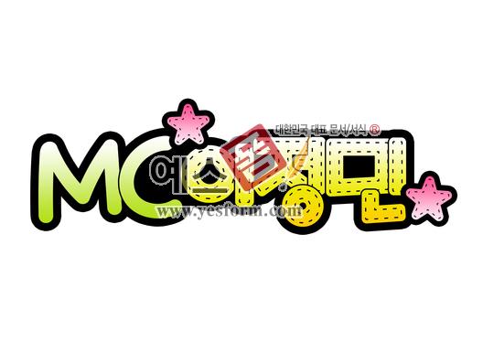 미리보기: MC 이정민 - 손글씨 > POP > 기타