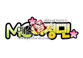 섬네일: MC 이정민 - 손글씨 > POP > 기타