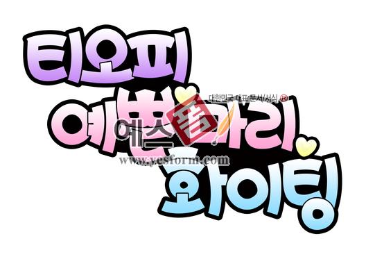 미리보기: 티오피 예쁜 마리 화이팅 - 손글씨 > POP > 응원피켓