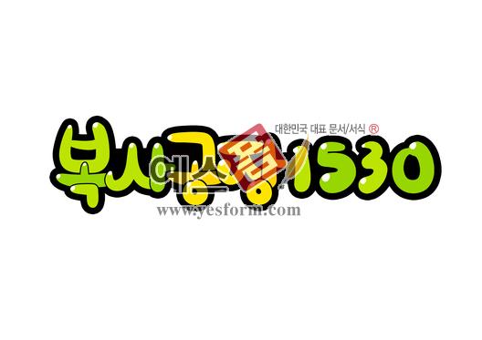 미리보기: 복사공장1530 - 손글씨 > POP > 기타