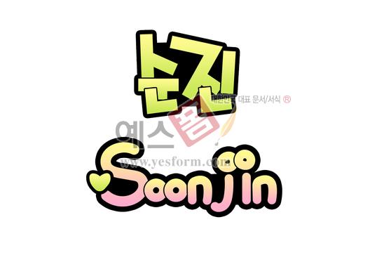 미리보기: 순진 Soonjin - 손글씨 > POP > 기타