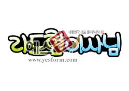 섬네일: 라도현 이사님 - 손글씨 > POP > 기타