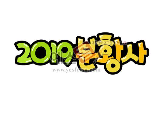 미리보기: 2019분황사 - 손글씨 > POP > 문패/도어사인