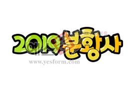 섬네일: 2019분황사 - 손글씨 > POP > 문패/도어사인
