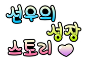 선우의 성장 스토리 ♥
