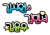 김시원 김민서 김윤우