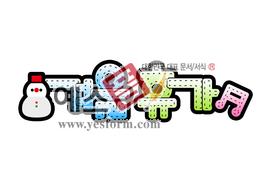 섬네일: 겨울 휴가 - 손글씨 > POP > 안내표지판