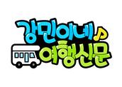 강민이네 여행신문