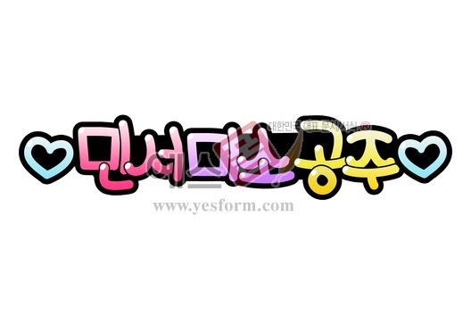 미리보기: ♡민서미소 공주♡ - 손글씨 > POP > 기타