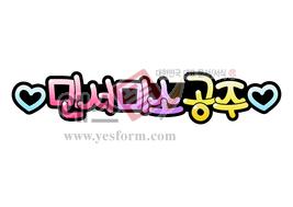 섬네일: ♡민서미소 공주♡ - 손글씨 > POP > 기타