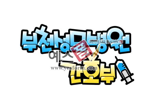 미리보기: 부천성모병원 간호부 - 손글씨 > POP > 문패/도어사인