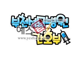 섬네일: 부천성모병원 간호부 - 손글씨 > POP > 문패/도어사인