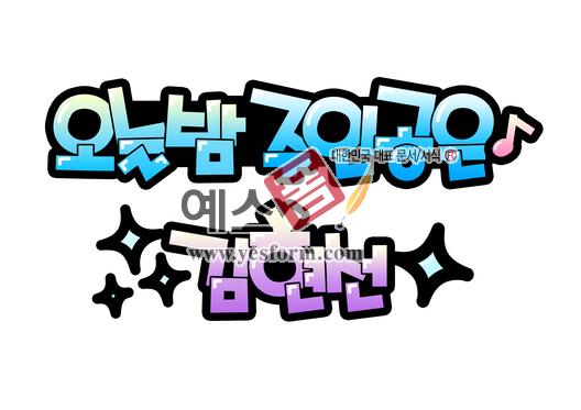미리보기: 오늘밤 주인공은 김현선 - 손글씨 > POP > 응원피켓