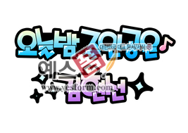 섬네일: 오늘밤 주인공은 김현선 - 손글씨 > POP > 응원피켓