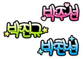박주선 박진규 박찬선