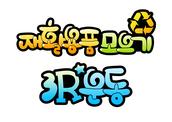 재활용품 모으기 3R운동