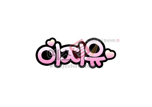 미리보기: 이지유 - 손글씨 > POP > 기타