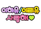 이하유/이리유 사랑해♥