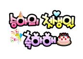 승아의 첫생일 축하해