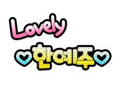 Lovely♡한예주♡