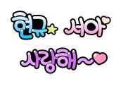 현규 서아 사랑해~♥