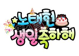 생일축하 손글씨신청