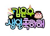 김윤우 생일 축하해