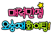 매력만점 오승재 화이팅!