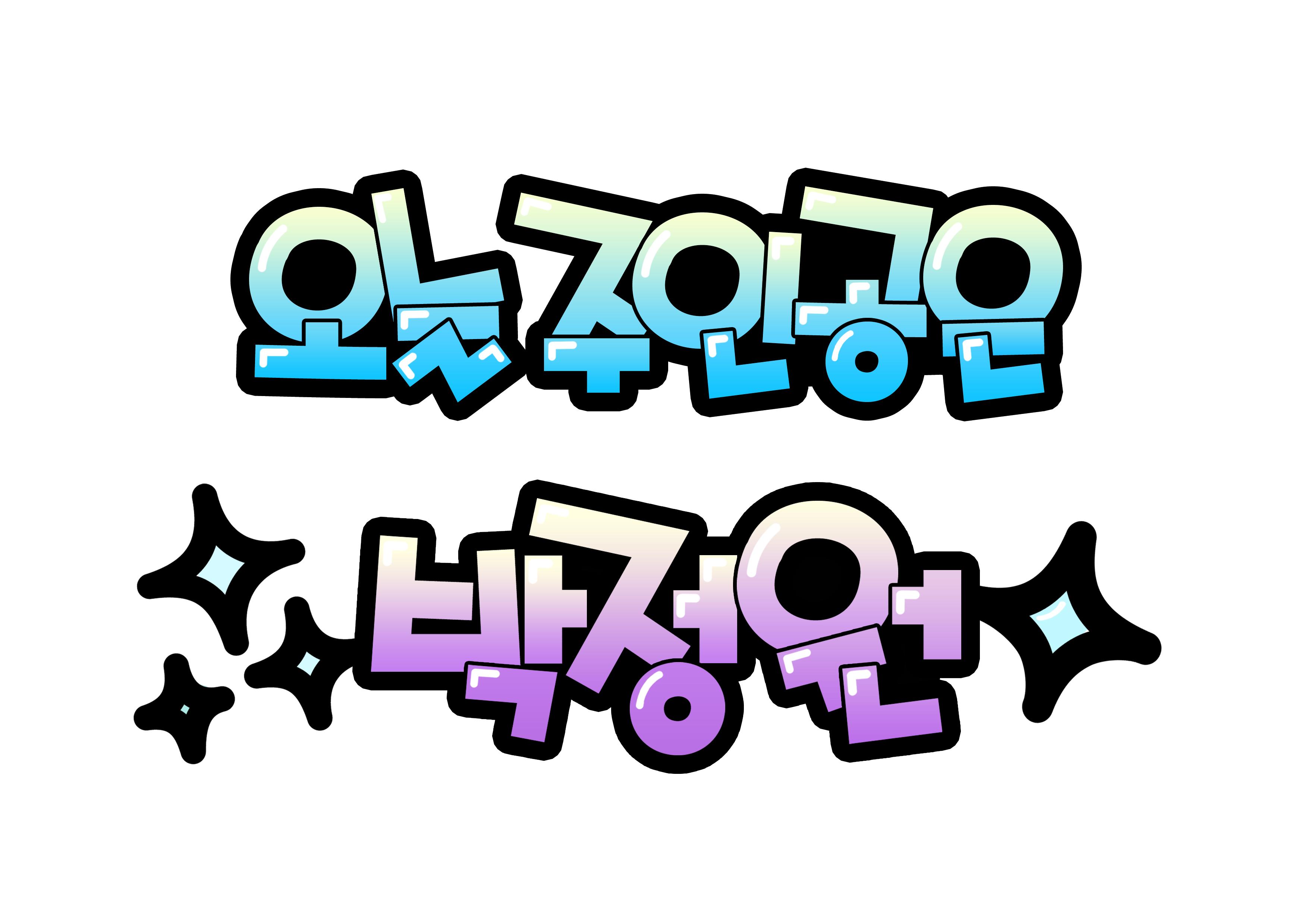 오늘 주인공은 박정원