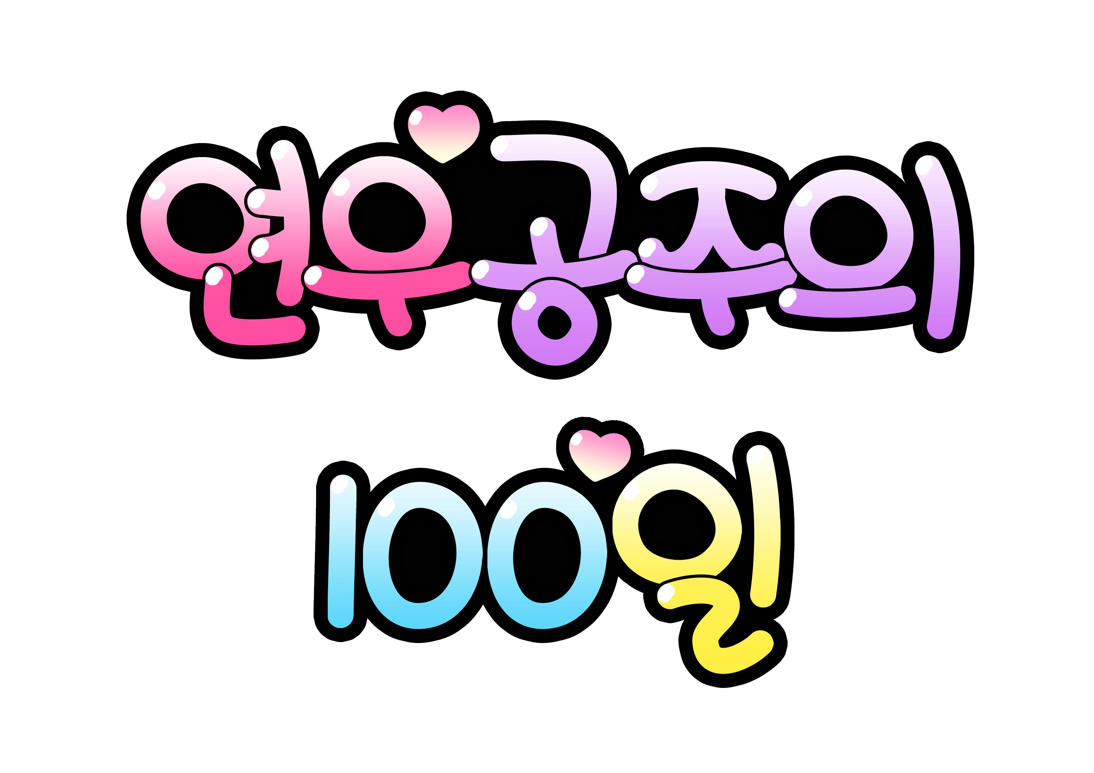연우공주의 100일