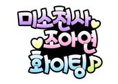 미소천사 조아연 화이팅