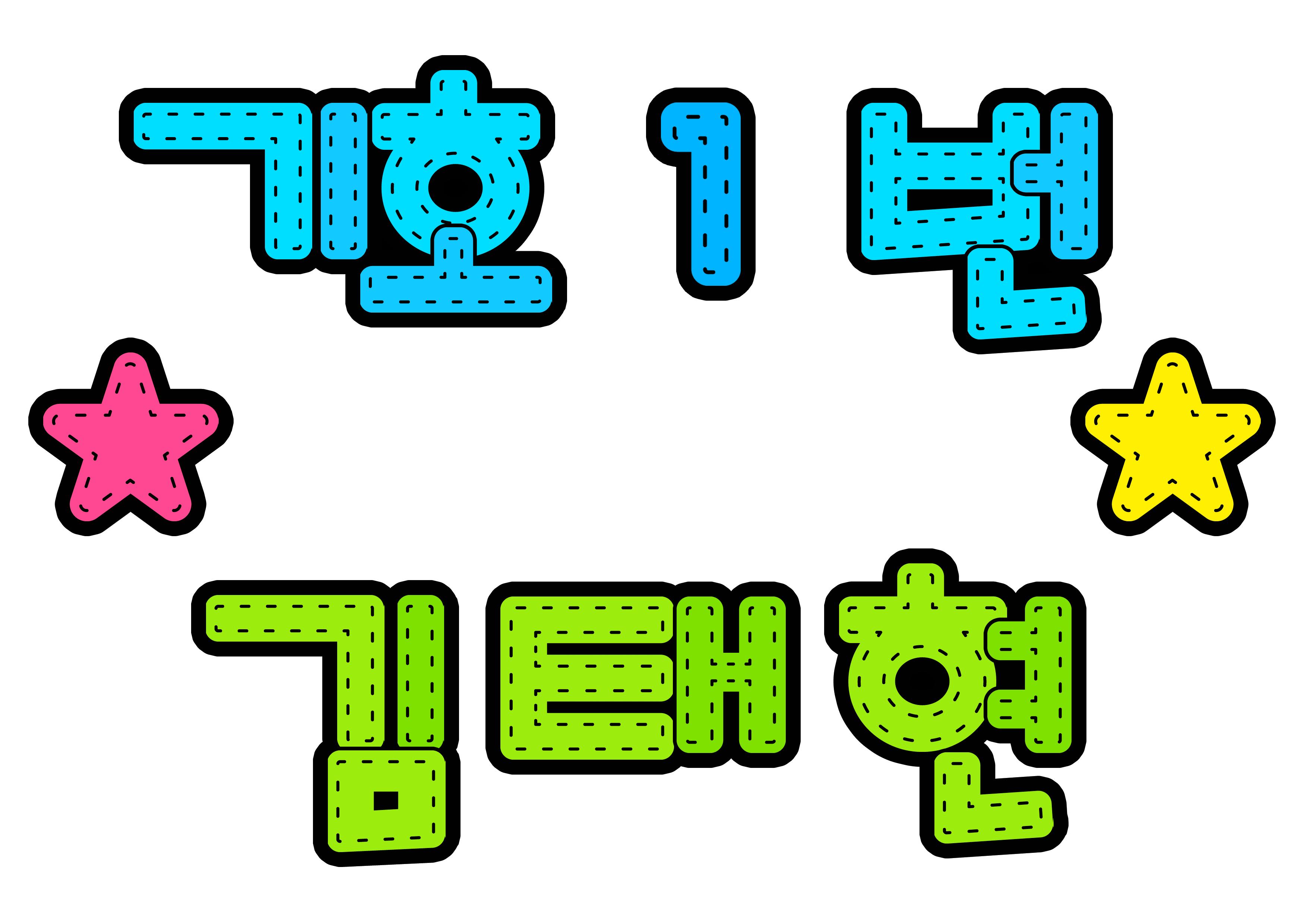 기호 1번 김태현
