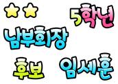 5학년 남부회장 후보 임세훈