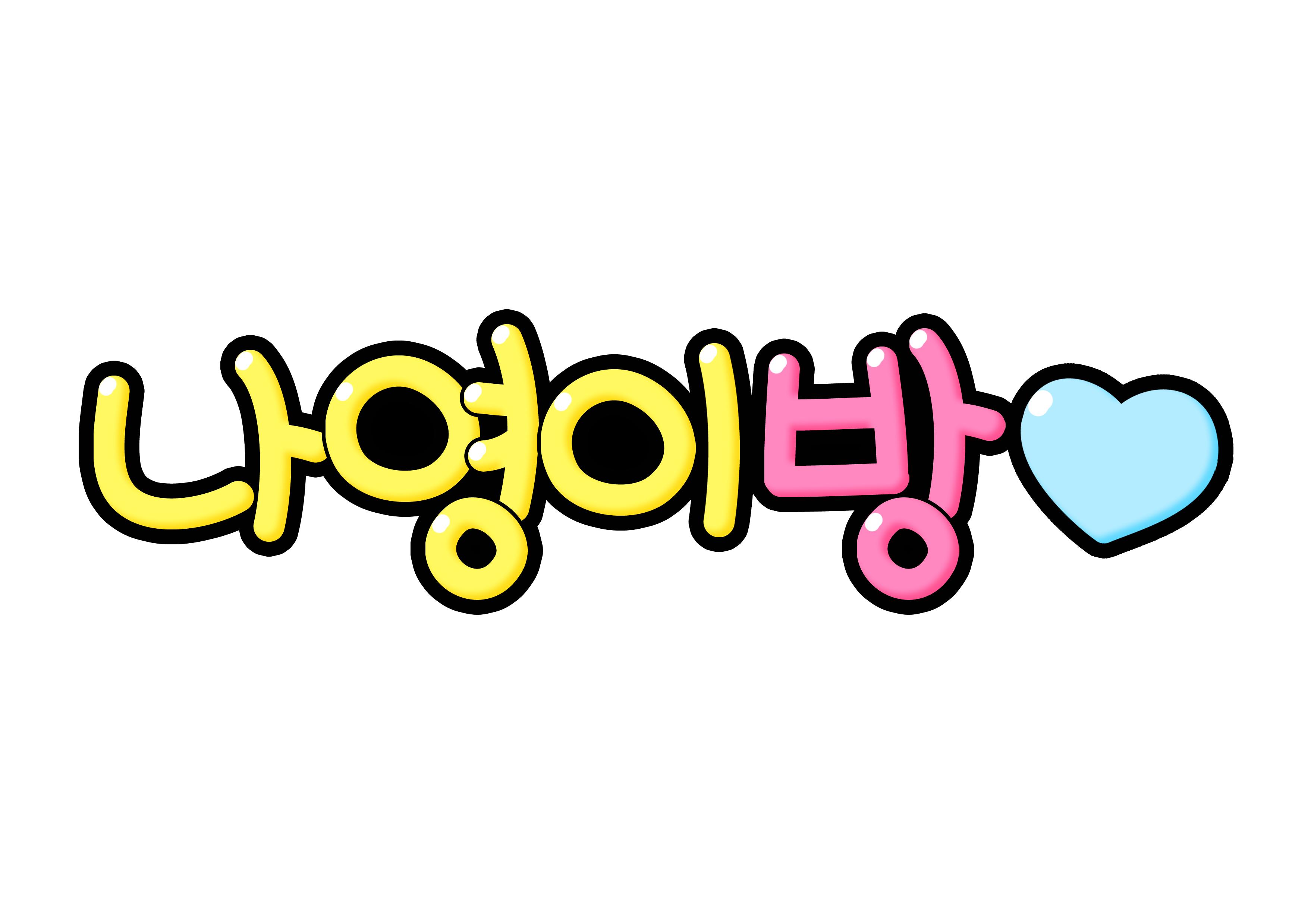 나영이 방♥