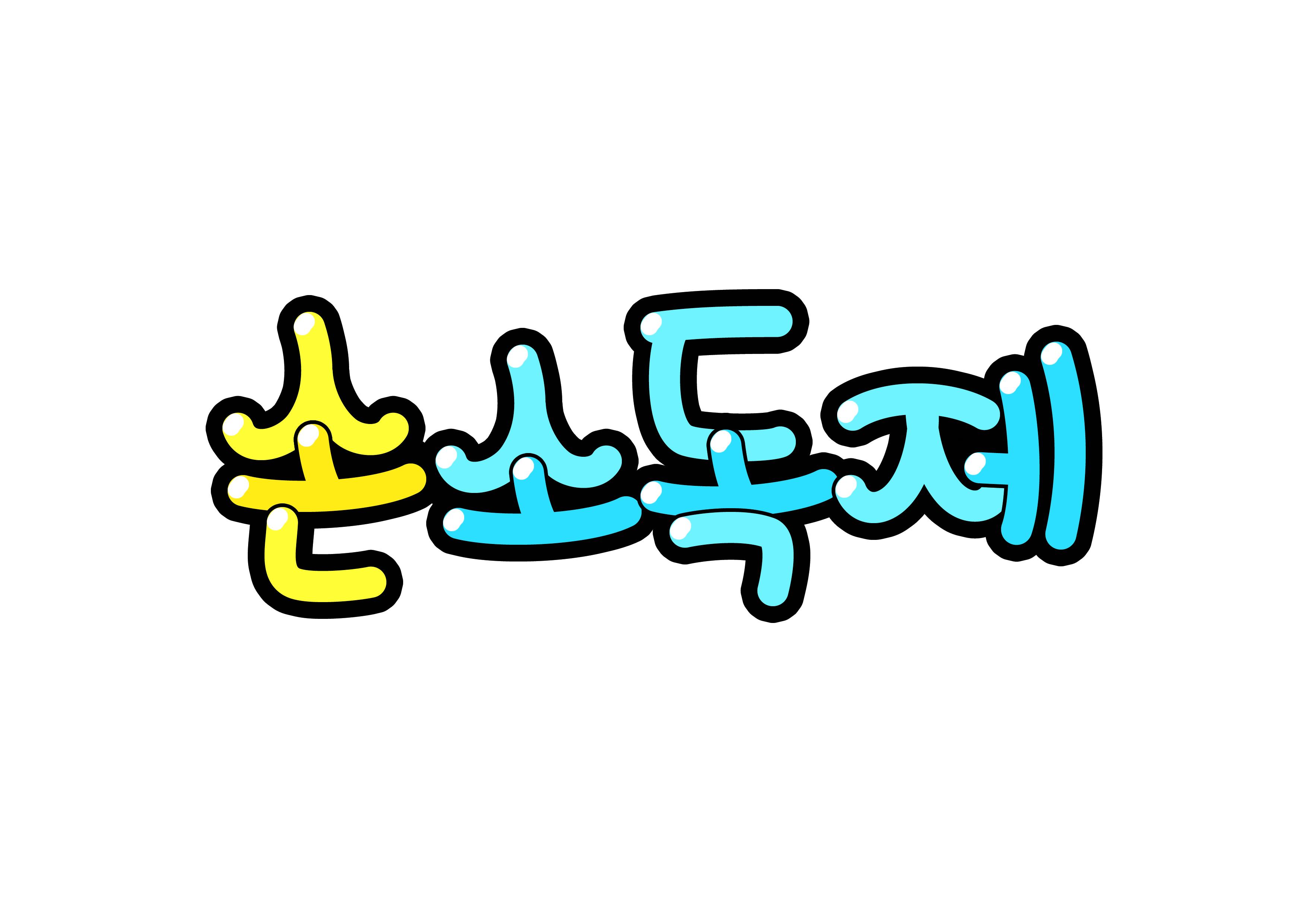 손 소독제 - 코로나 바이러스 POP